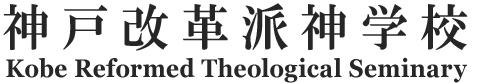 神戸改革派神学校